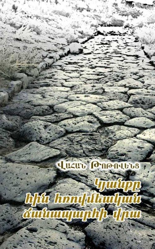 Photo: http://upub.am/books/kyanqy-hin-hrovmeakan-janaparhi-vra/