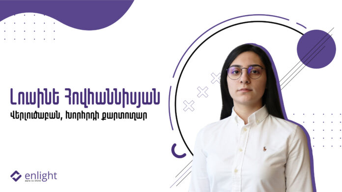 Interview_Lusine Hovhannisyan